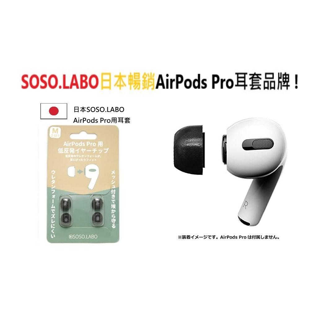 日本SOSO.LABO AirPods Pro 記憶海綿耳塞 AirPods海綿耳套 耳塞 慢回彈耳套 入耳式耳塞
