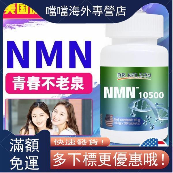 進口美國品牌🔥【買5贈1 免運】NMN10500煙酰胺單核苷酸 NAD+補充劑(新包裝大陸版)青春不老泉NMN1000