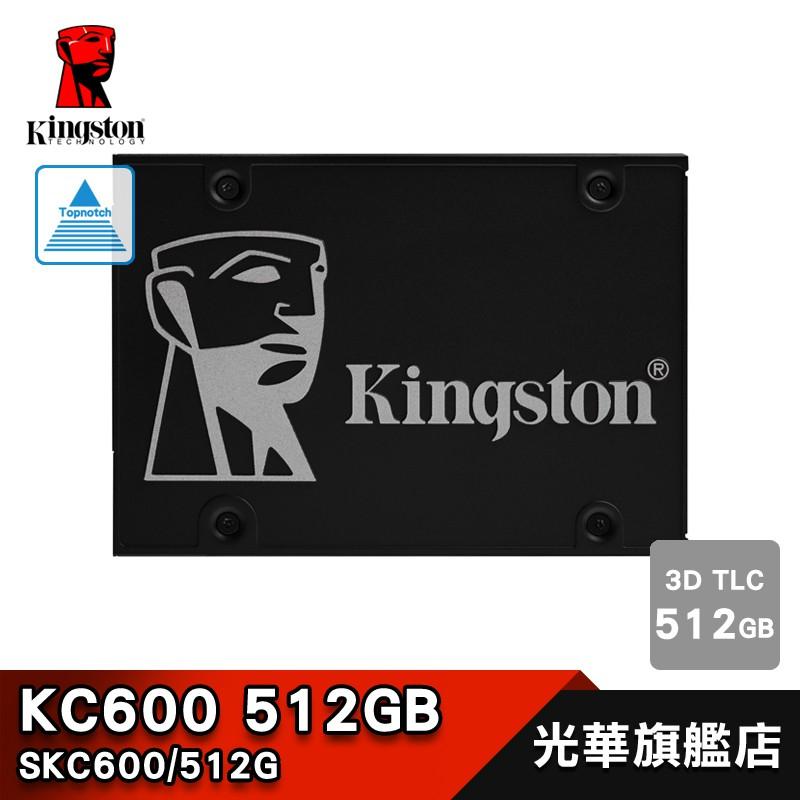 金士頓 KC600 512GB SSD 2.5吋 固態硬碟 【快速出貨】Kingston SKC600 512G
