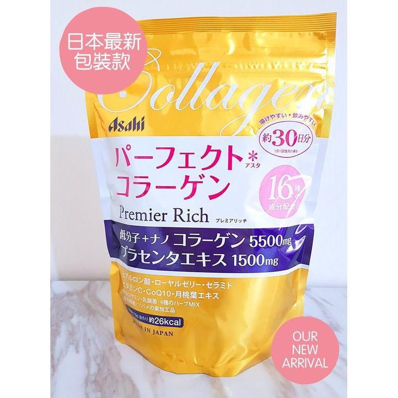 დ貓主子დ 朝日 30日 50日 膠原蛋白粉 Asahi 補充包 225g 升級版 金色 粉紅色 DHC
