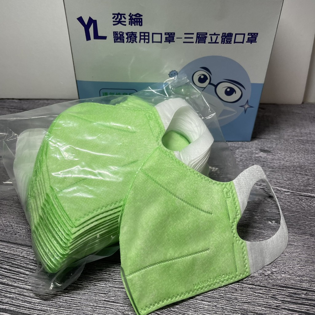 【信男藥局】奕綸★蘋果綠☆兒童立體口罩50入裝☆台灣製☆醫療口罩