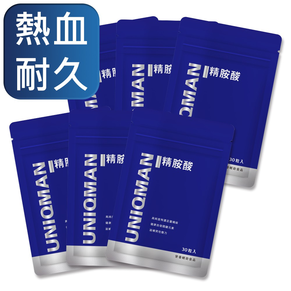 UNIQMAN 精胺酸 素食膠囊 (30粒/袋)6袋組 官方旗艦店