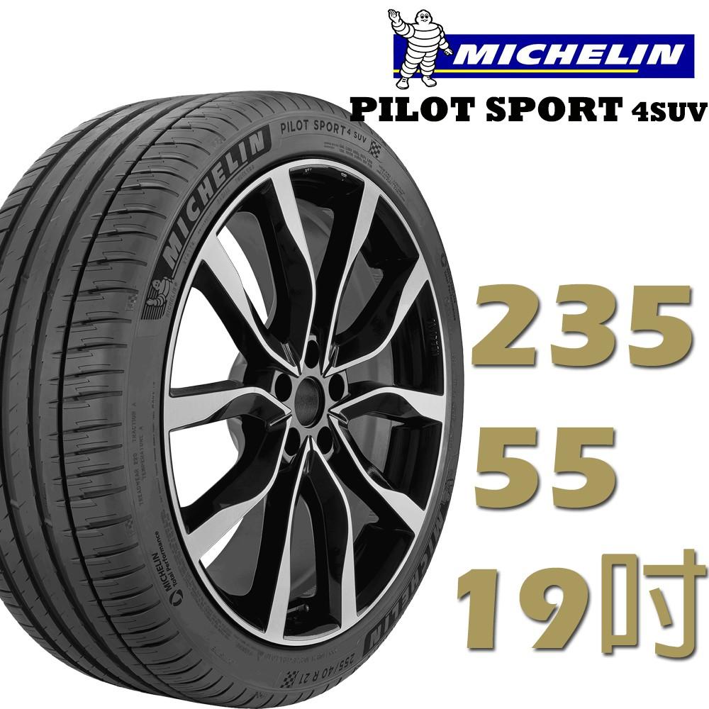 【Michelin 米其林】PILOT SPORT 4 SUV運動性能輪胎_235/55/19 四入組(PS4 SUV)