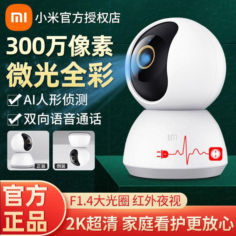 台灣熱賣 小米攝像機雲台版攝像頭360度高清2K手機家用網絡監控寵物孩子 gqlu