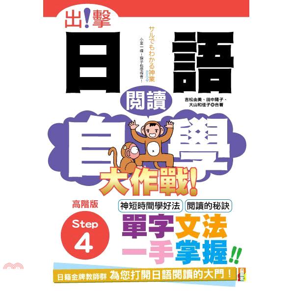 《山田社》出擊!日語閱讀自學大作戰:高階版Step 4[9折]