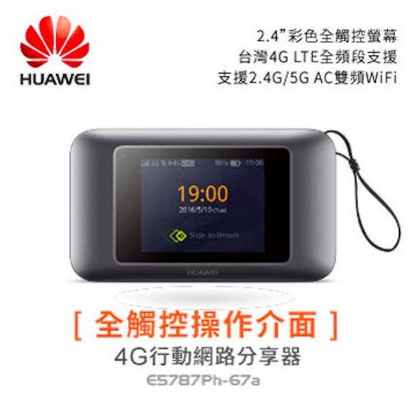 華為E5787ph-67a 2CA 台灣全頻 4G WiFi分享器 E5885 Netgear M1 790s 810s
