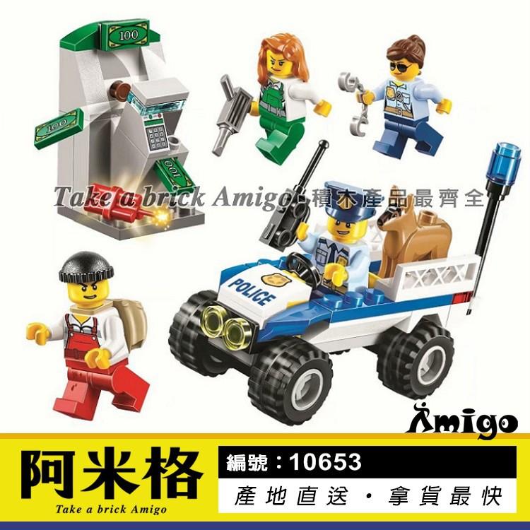 阿米格Amigo│博樂10653 警察局入門套裝 警車 警察 Police 員警 城市系列 積木 非樂高60136但相容