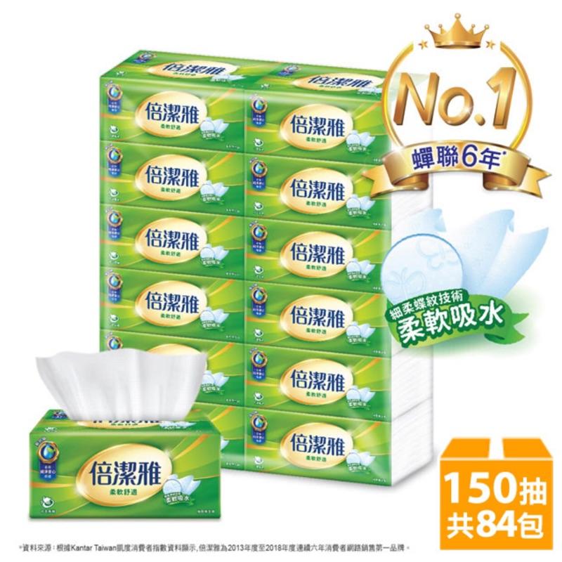 👍(宅配免運)《150抽84包》 倍潔雅 抽取式衛生紙(150抽x14包x6袋/箱)