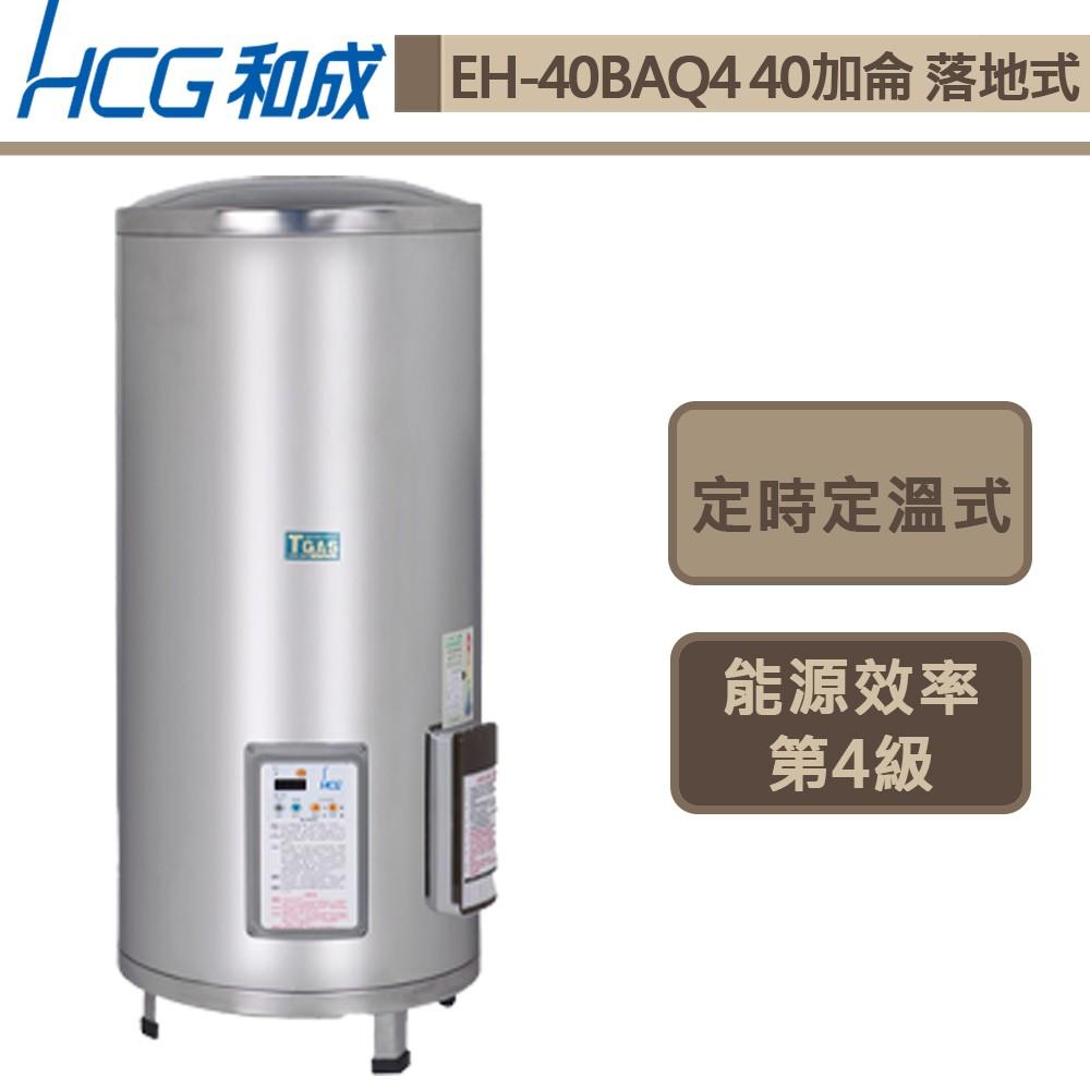 和成牌-EH40BAQ4-落地式定時定溫電能熱水器-151L-部分地區含基本安裝