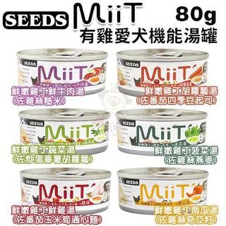 Seeds聖萊西 MiiT有雞愛犬機能湯罐80g.特別添加機能配方.狗罐頭『Q老闆寵物』 新北市