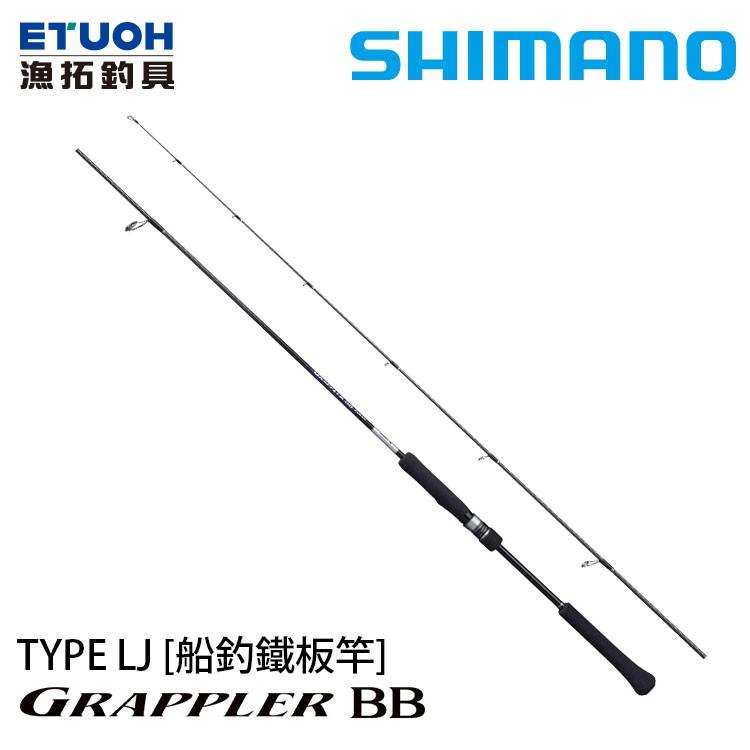 SHIMANO 21 GRAPPLER BB TYPE LJ 近海用 [漁拓釣具] [船釣鐵板竿]