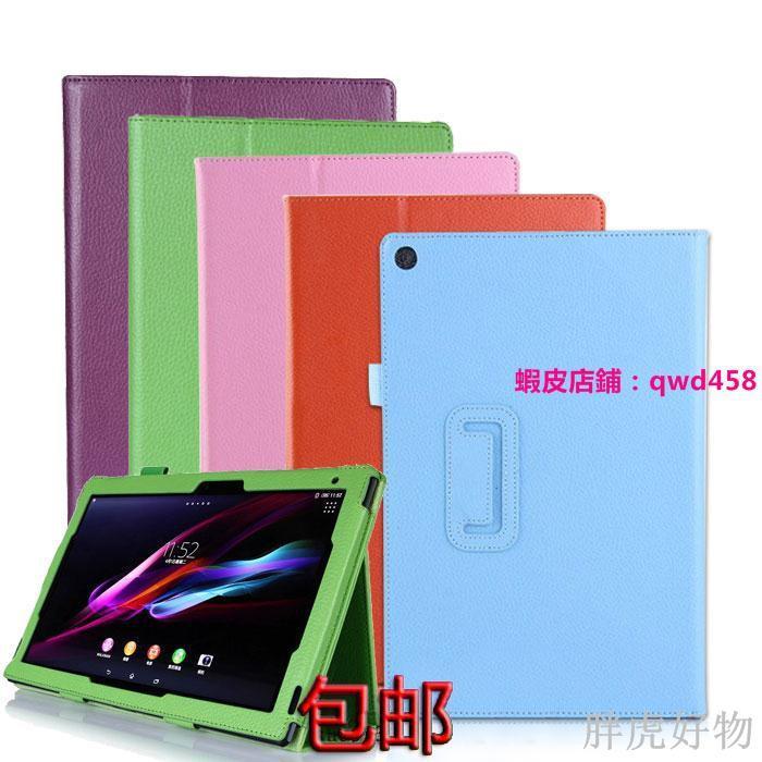 胖虎好物*新品上架#索尼sony Tablet Z2 SGP511/541/512CN皮套保護殼 平板電腦保護套