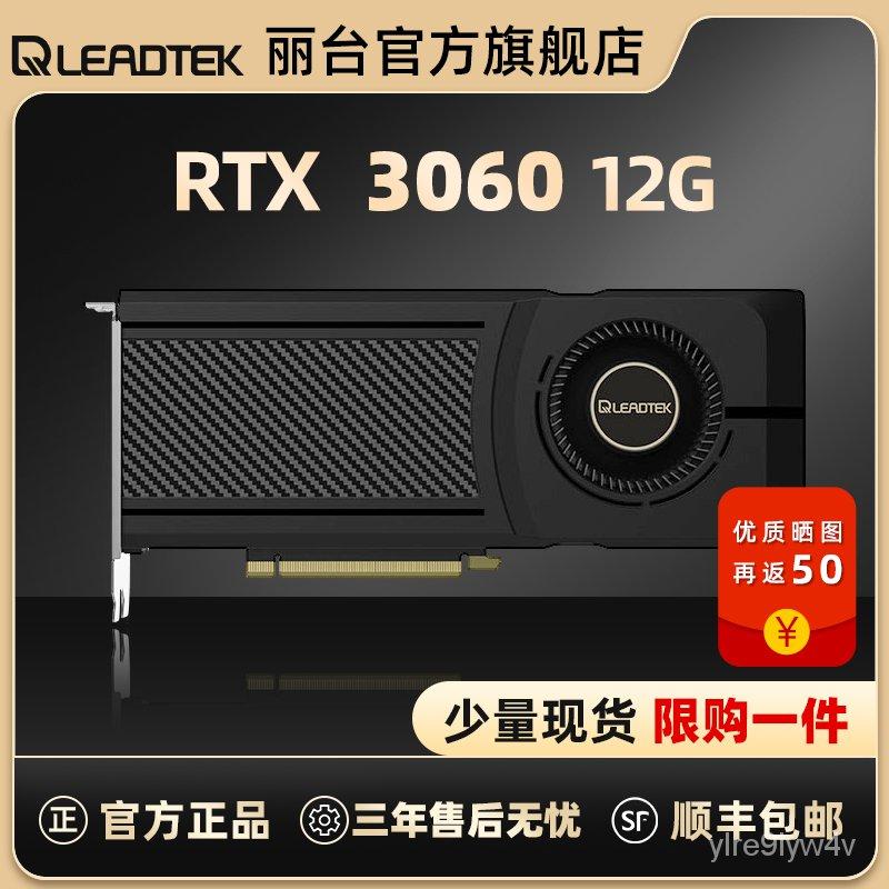 【高端顯卡】麗台RTX3060 12G顯卡渦輪版遊戲獨立顯卡諮詢預訂RTX3070/RTX3080