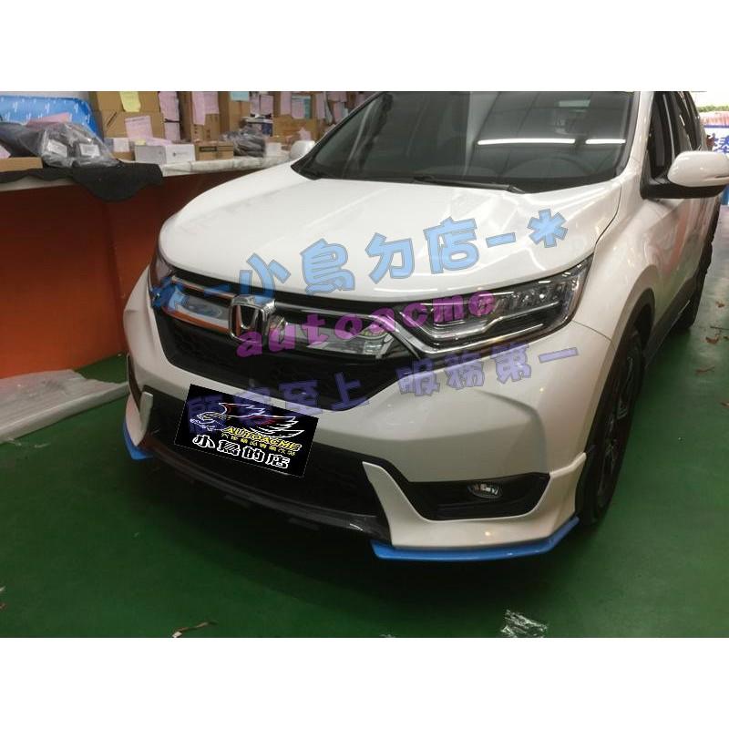(小鳥的店)本田 2017-2020 CR-V5 CRV 5代 RF版 大包 空力套件 材質 ABS台製 藍色客製款
