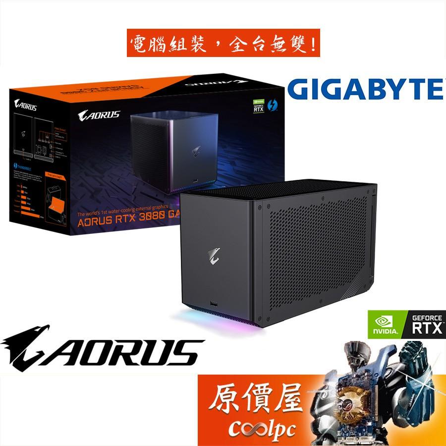 GIGABYTE技嘉 AORUS RTX3080 GAMING BOX 水冷/Thunderbolt 3/外接盒/原價屋