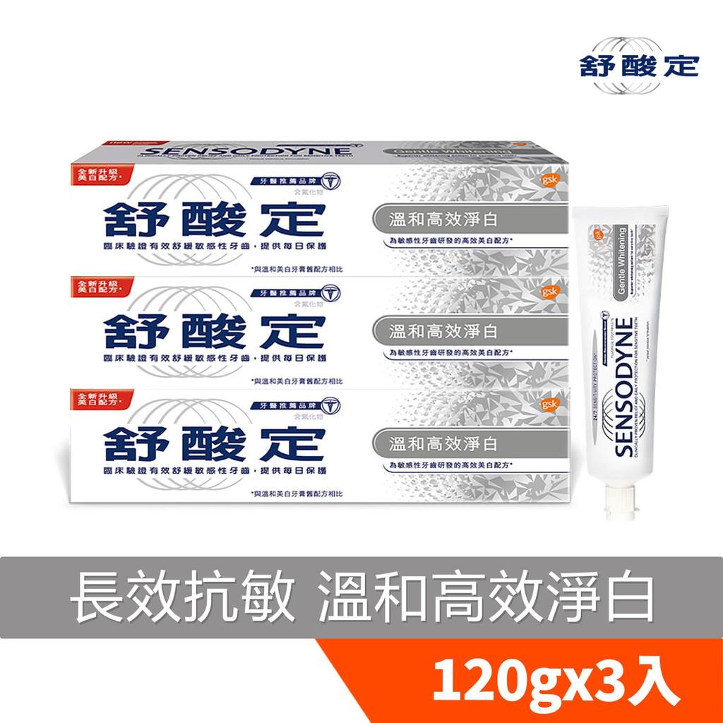 舒酸定 長效抗敏 牙膏 120g 溫和高效淨白 3入 -恢復自然白皙齒色-【GSK原廠授權 品質有保障】