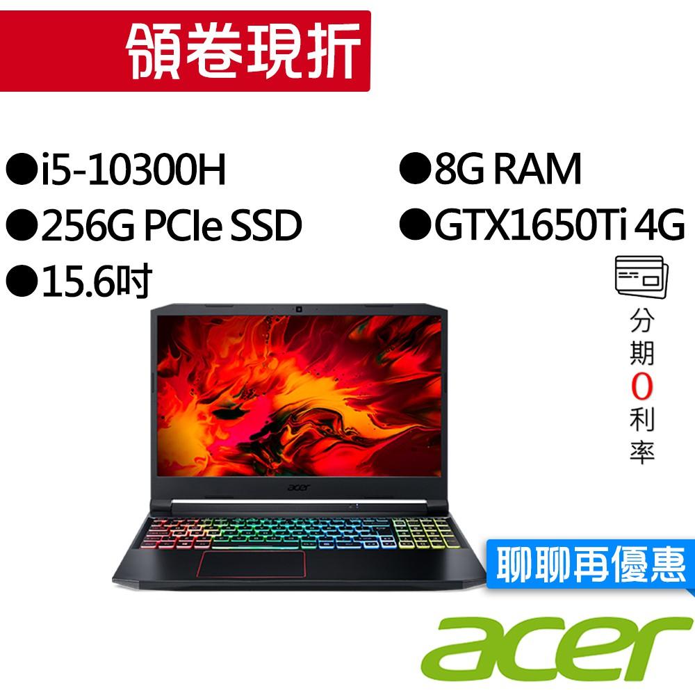 ACER宏碁 AN515-55-521N i5/GTX1650Ti 獨顯 15.6吋 電競筆電