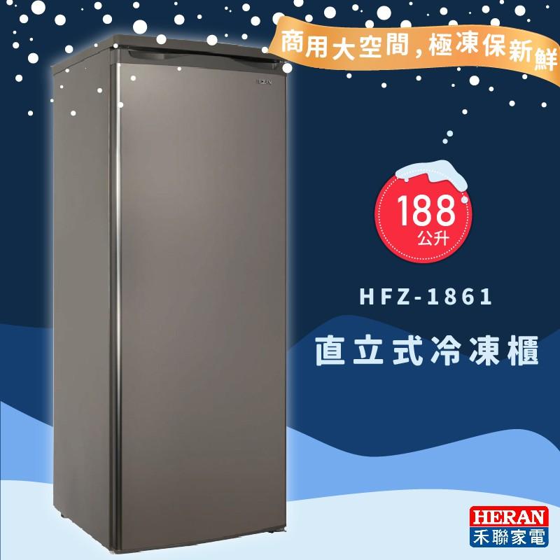 原廠公司貨~HERAN禾聯 HFZ-1861 188L 直立式冷凍櫃 冰櫃 冷凍 冷藏 保冷 多層分類 改新型號1862