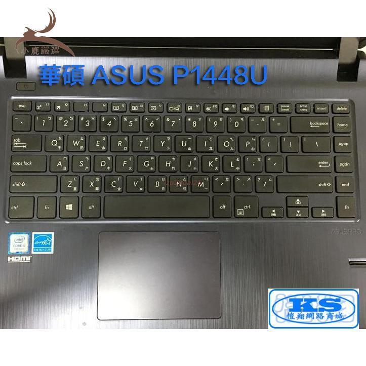 華碩 ASUS P1448U 鍵盤膜 P1448U P1448F 筆電鍵盤保護膜 筆記型電腦鍵盤防塵套
