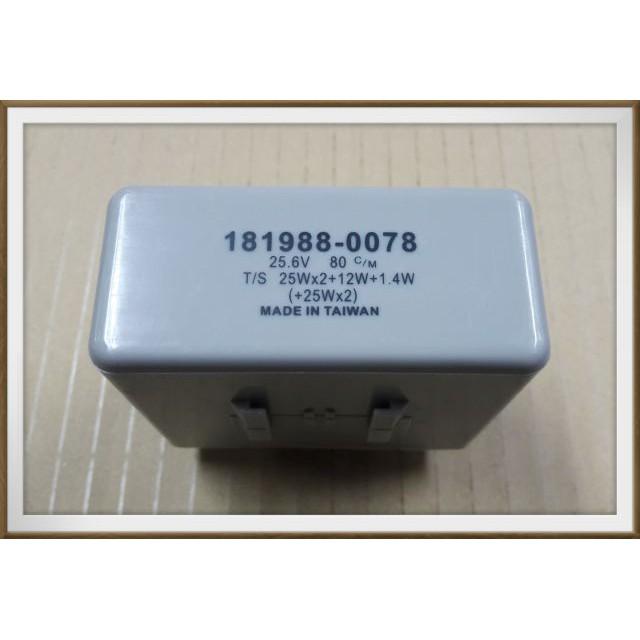 【帝益汽材】NISSAN UD 20~35噸 UD520 UD530 CW520 CW530 閃光器《另有賣消音器》
