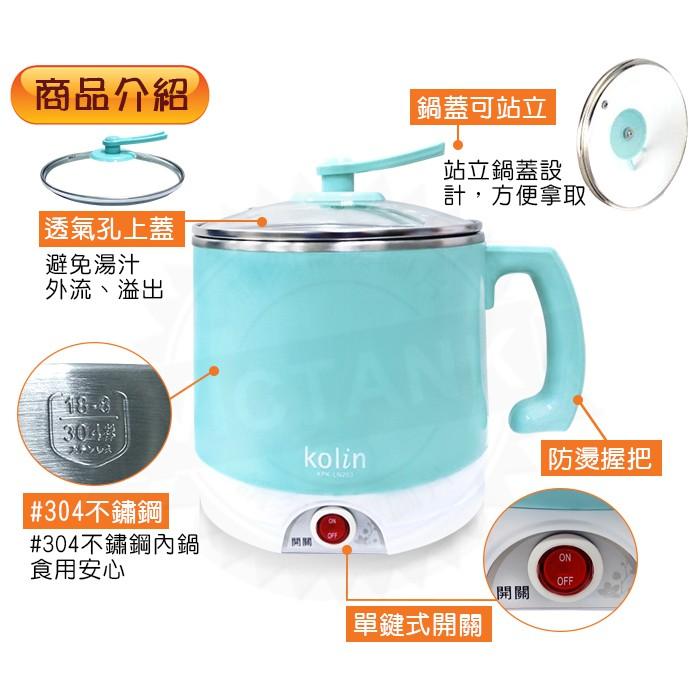 Kolin歌林 雙層防燙不鏽鋼美食鍋 KPK-LN203 ∥雙層防燙設計∥