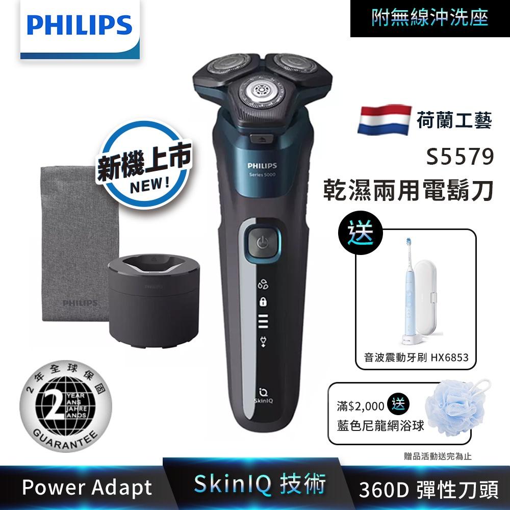 Philips 飛利浦 全新AI 5系列電鬍刀 S5579 送智能護齦音波牙刷 HX6853+沐浴球 廠商直送