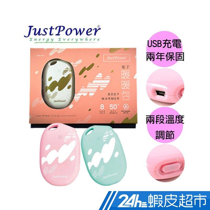 Just Power 台灣製 USB充電 電子暖暖包 暖暖蛋 暖手寶 重複使用 兩段溫度 現貨 蝦皮24h