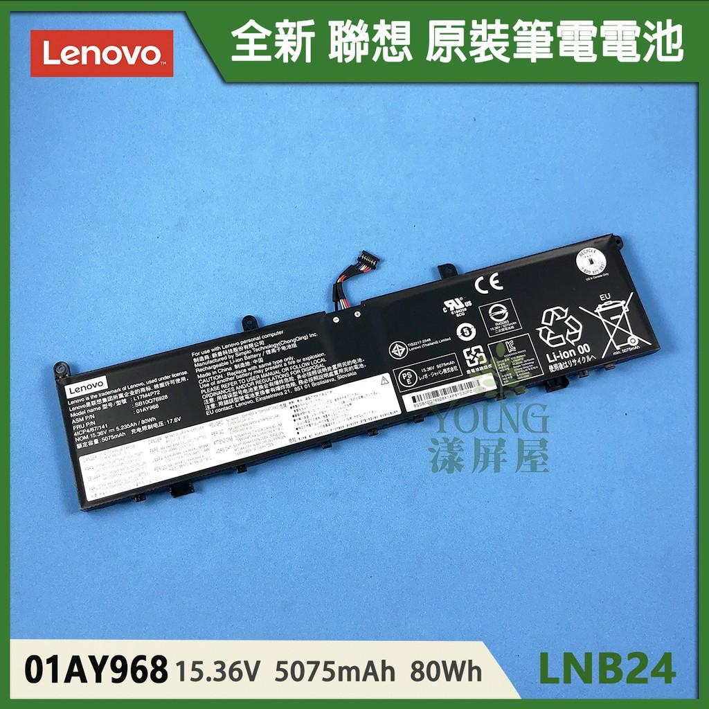 【漾屏屋】含稅 Lenovo 聯想 ThinkPad P1 / X1 Extreme L17M4P72 原裝 筆電 電池