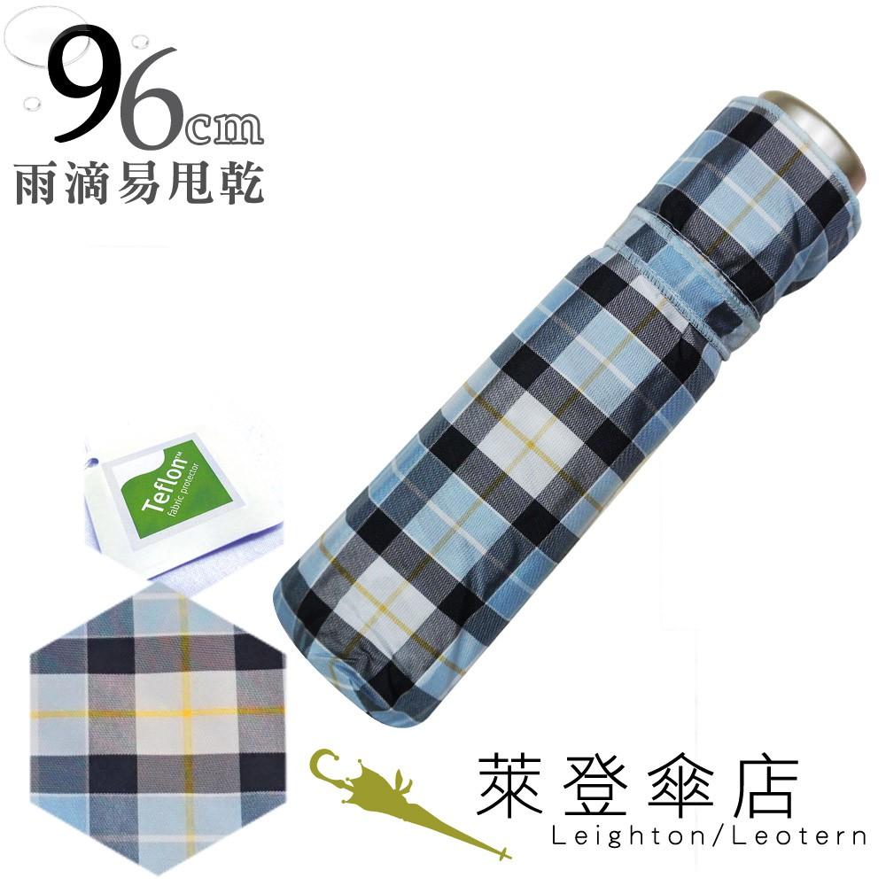 【萊登傘】雨傘 96cm中傘面 先染色紗格紋布 易甩乾 手開傘 藍白格紋