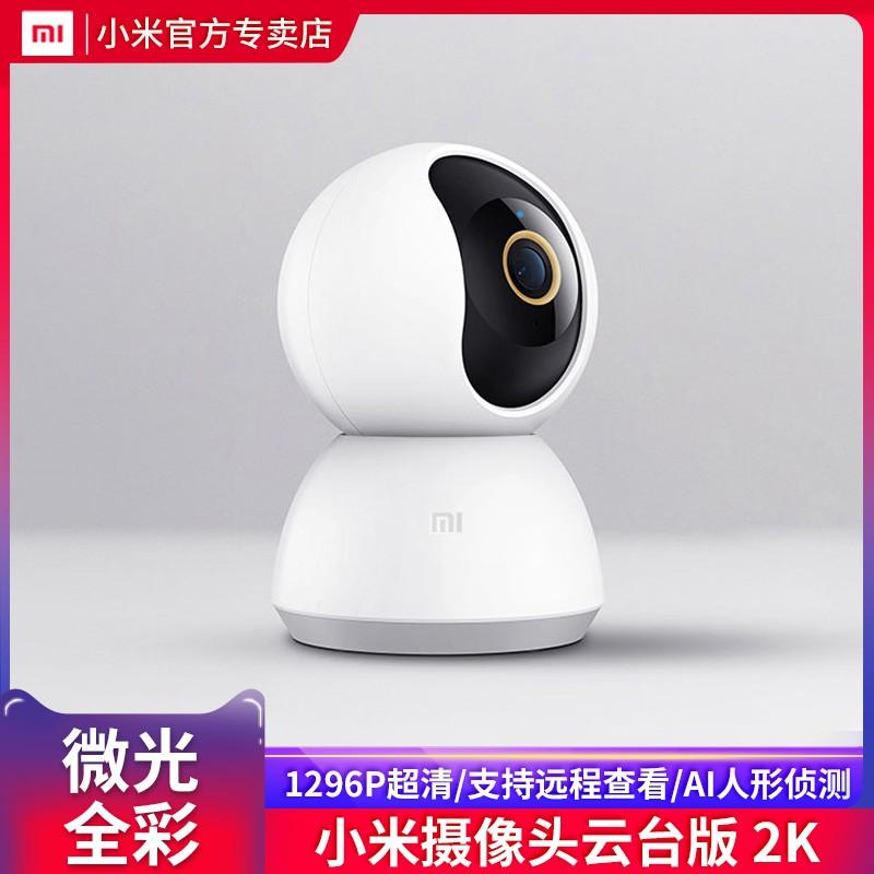 【台灣公司貨保固一年】小米米家 米家智能攝像機2K 雲臺版 1296P 攝像頭 監視器 攝影機 遠程監控 雙向語音對講