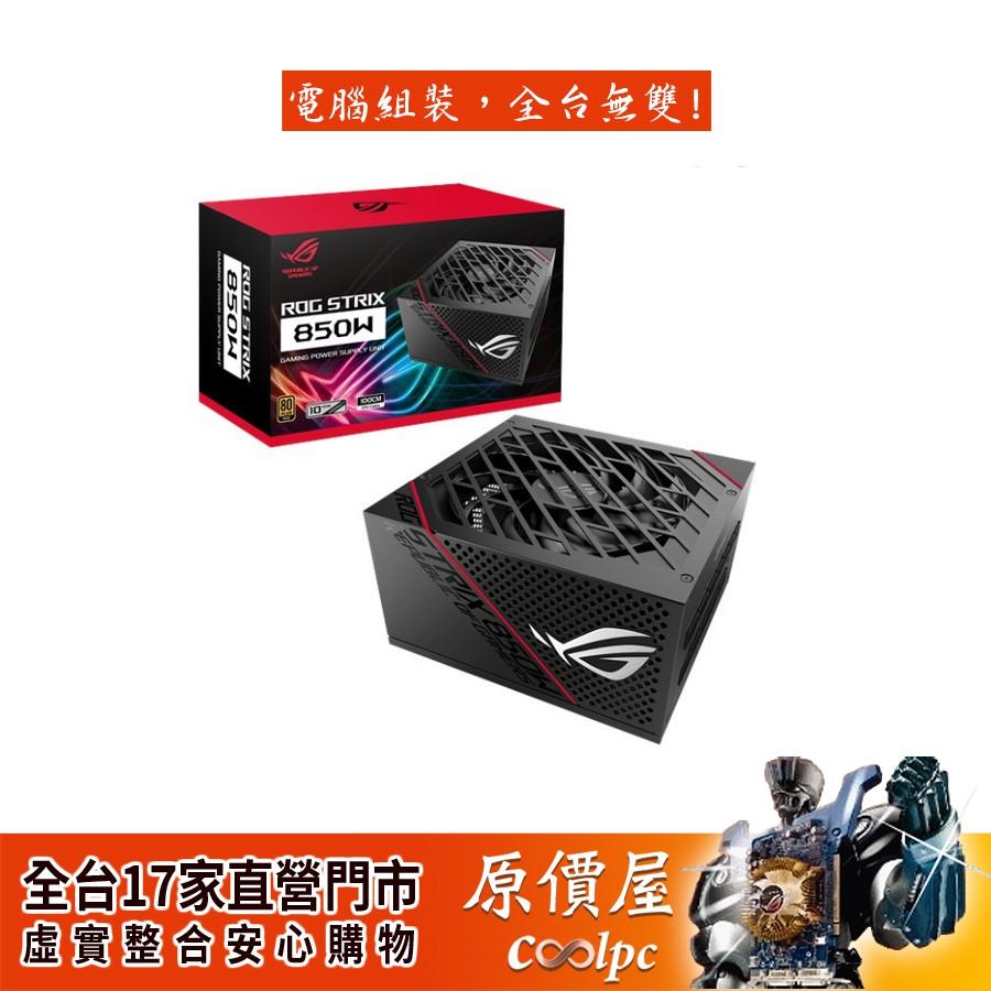 ASUS華碩 ROG STRIX 850W 雙8/金牌/全模組/10年保/電源/原價屋