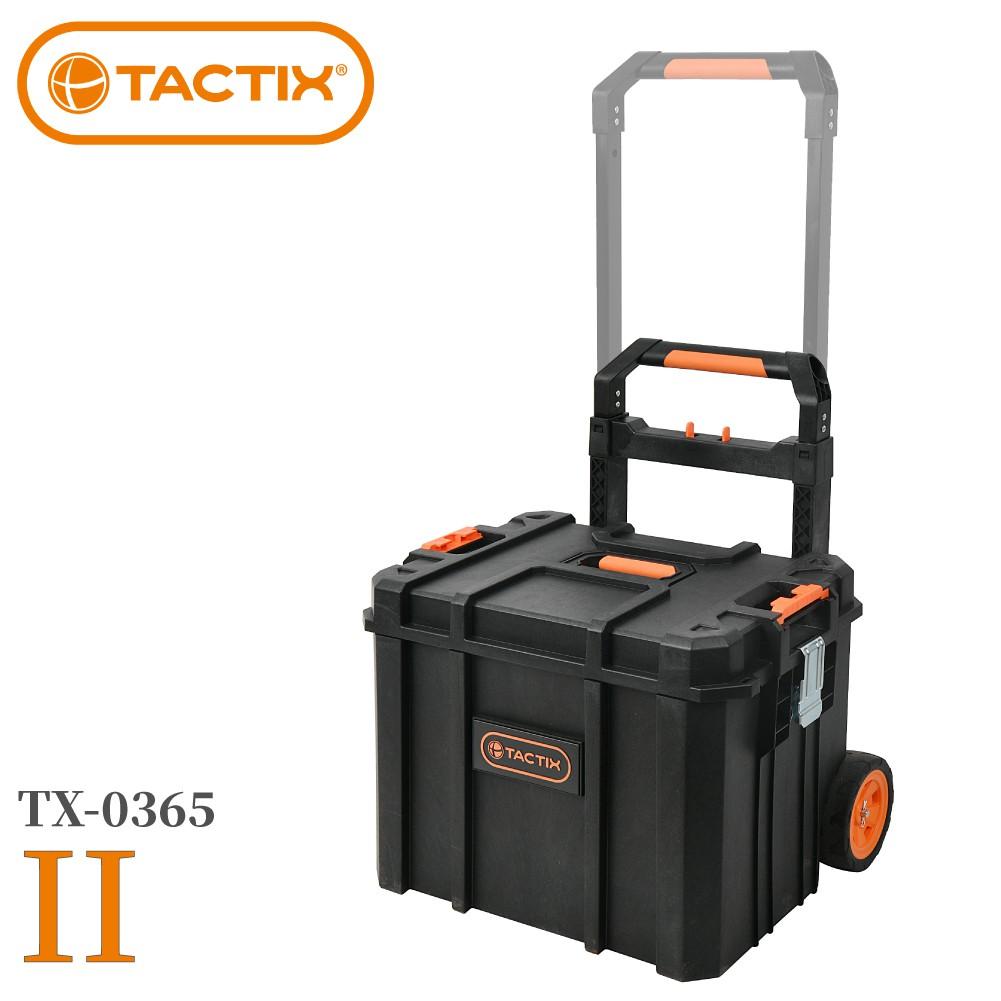 TACTIX TX-0365 二代推式聯鎖裝置附輪式套裝工具箱(現貨)