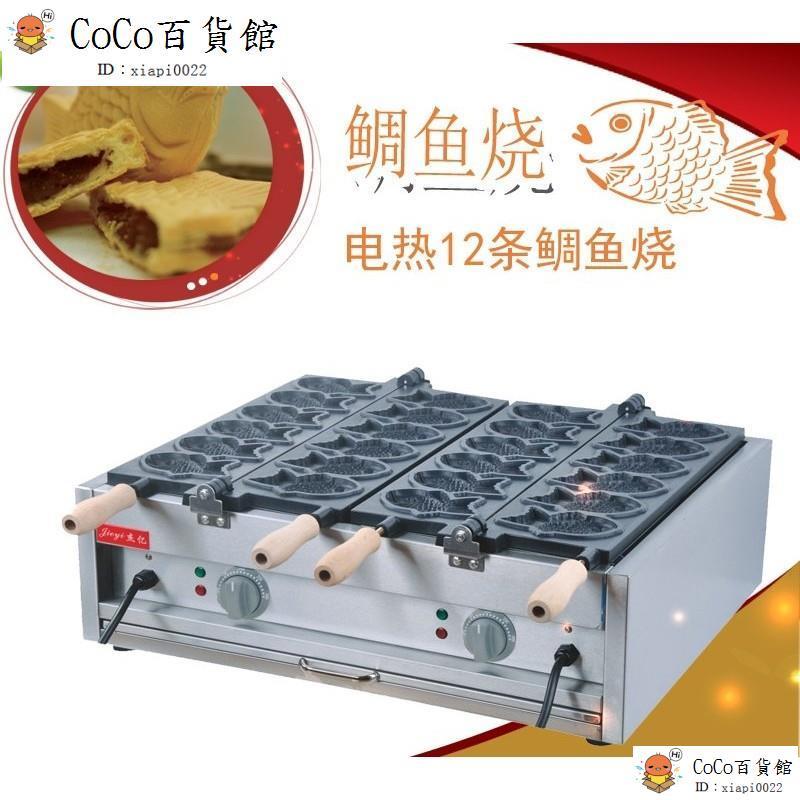 V220V升級電熱定時款二排四排鯛魚燒機鯛魚燒烤盤(製作方式與紅豆餅車輪餅類似)