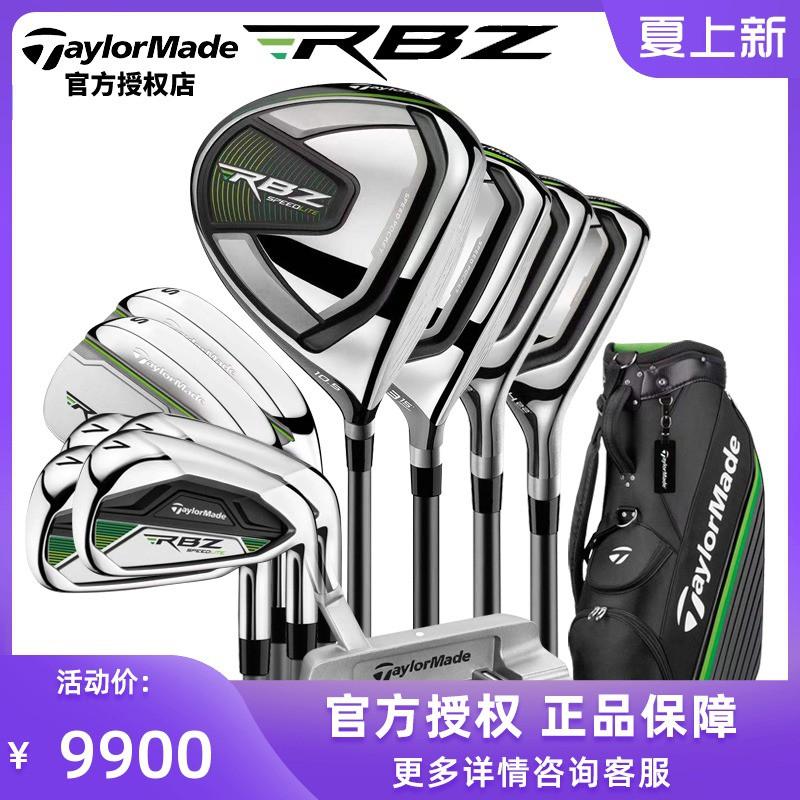 現貨TaylorMade泰勒梅高爾夫球桿全套男女士初中級套桿RBZ男士套桿M2