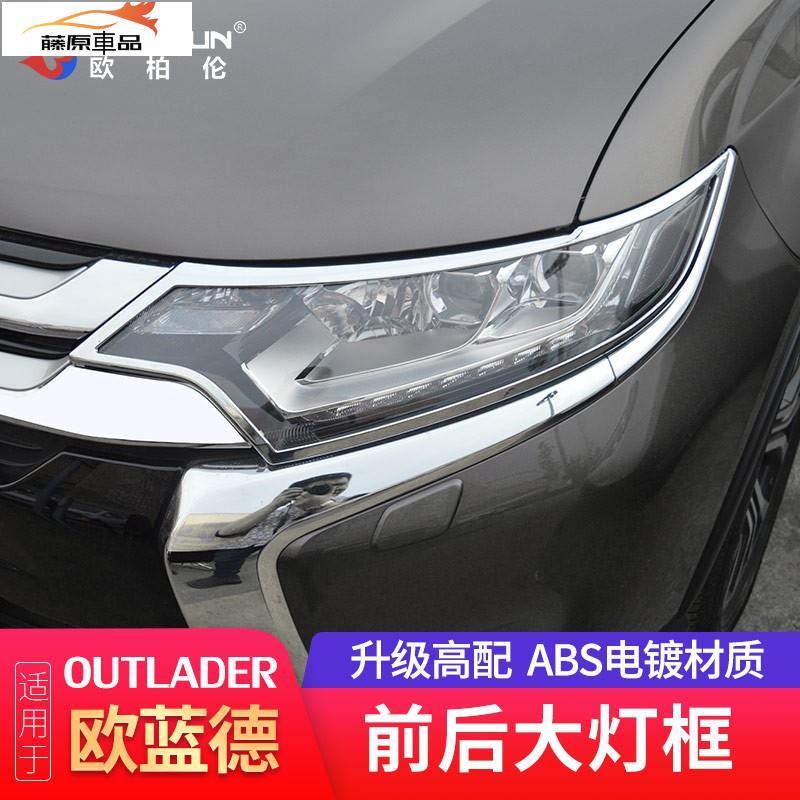 Mitsubishi-outlander16-20款三菱歐藍德汽車燈罩框大燈裝飾框歐藍德改裝專用配件@藤原車品