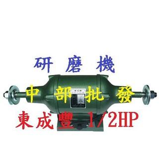 免運『中部批發』東成豐 1/ 2HP 研磨機 拋光機 電動布輪機 全密式布輪機 砂輪機 磨刀機 (台灣製造) 臺中市