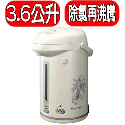 《可議價》東龍【TE-036H】熱水瓶