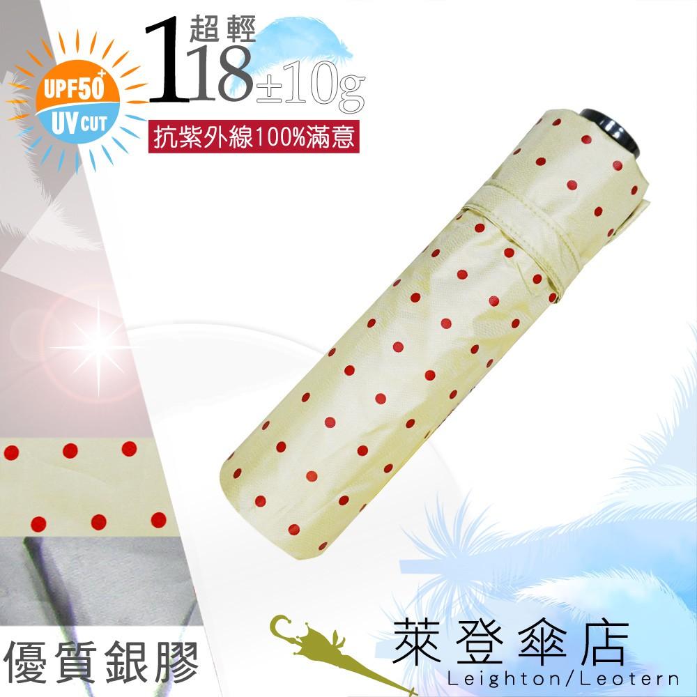 【萊登傘】雨傘 UPF50+ 118克日式輕傘 抗UV 銀膠 防曬 超輕三折傘 碳纖維 圓點蘋果綠