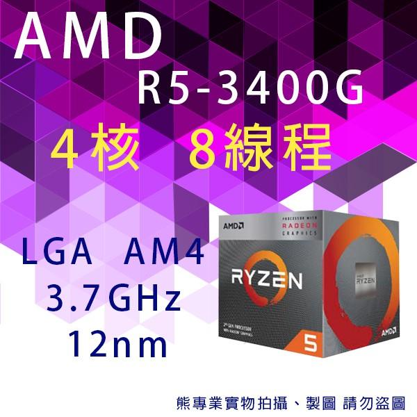 熊專業★ AMD R5-3400G (Ryzen™ 5 3400G) 國際三年保固 盒裝
