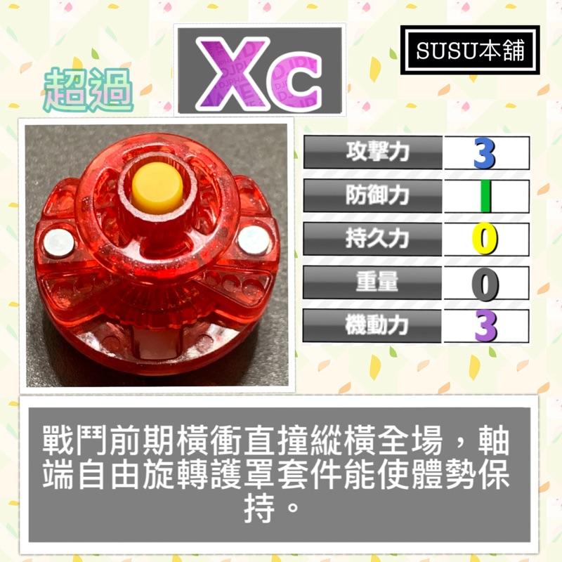【Susu本舖】戰鬥陀螺 爆烈世代 超王系列 Xc軸 軸心拆售系列 B162 b159