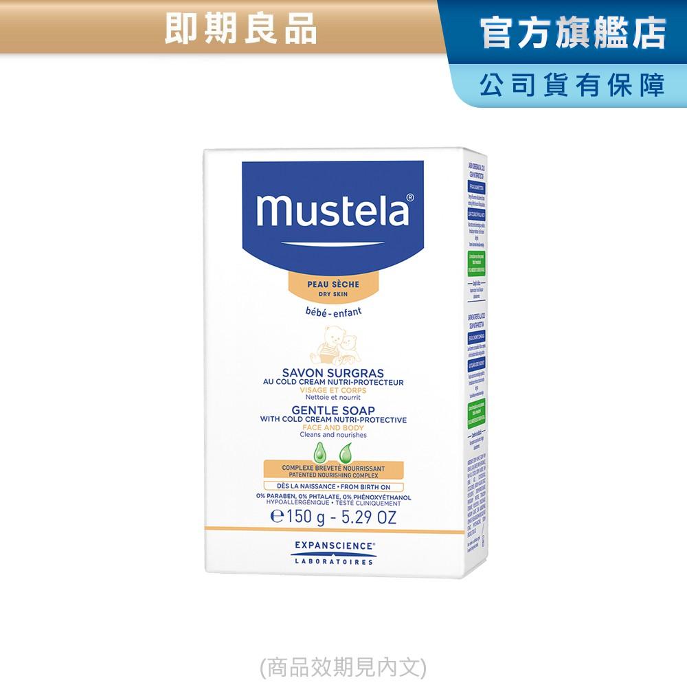 Mustela 慕之幼 高效滋養皂 150g(效期見內文) 慕之恬廊【即期良品】