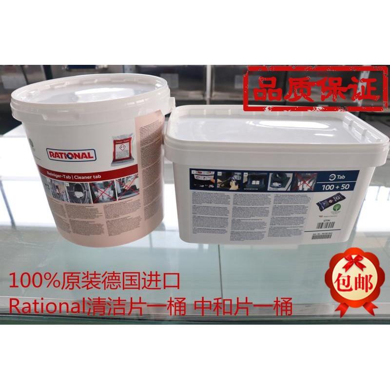 台灣保固Rational萬能蒸烤箱清潔片 萊欣諾萬能蒸烤箱中和片 萬蒸烤箱藥片