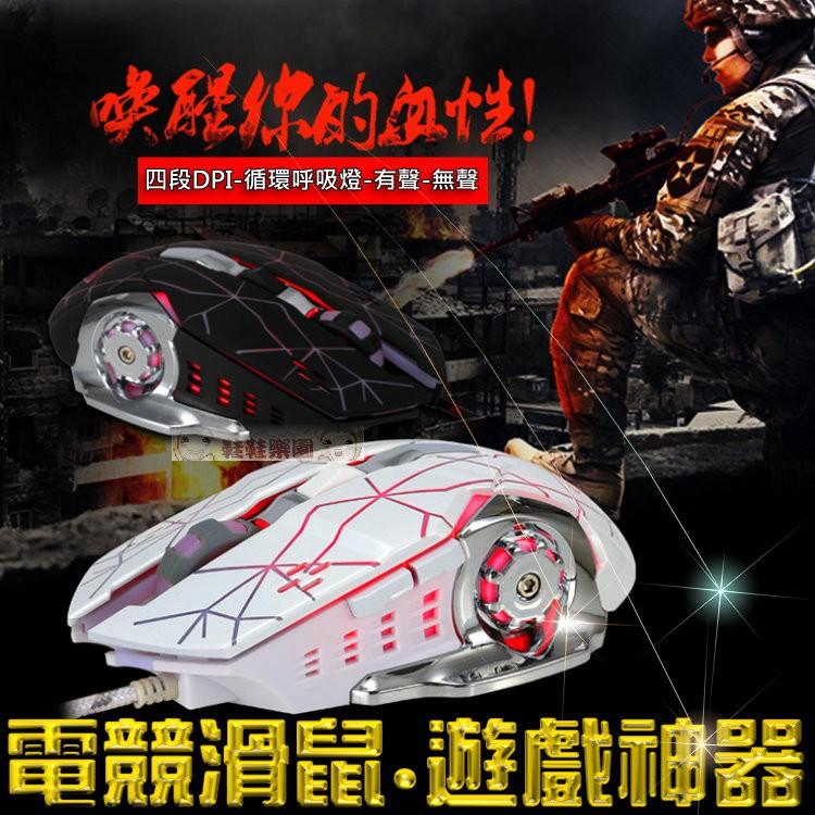 鞋鞋樂園~有線遊戲滑鼠~6D~4段DPI~電競滑鼠~鋁合金底板~USB插口~呼吸燈~發光炫彩滑鼠~機械滑鼠~2色發售
