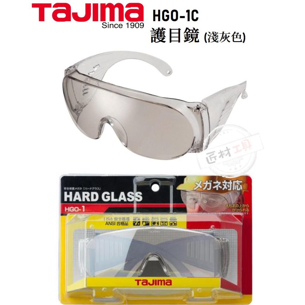 TAJIMA 田島 HGO-1C 護目鏡 淺灰色 可阻擋99%紫外線 室內外可用 可配戴於眼鏡外