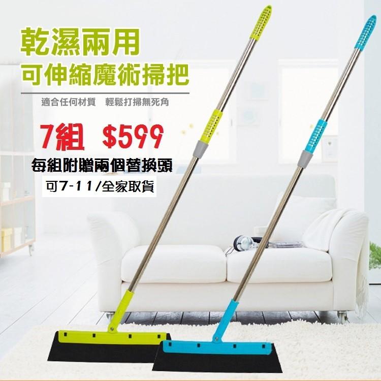 魔術掃把三件組 7入 wanbao魔術掃把 玻璃/磁磚清潔 除塵 刮水共5色 【B002-7】