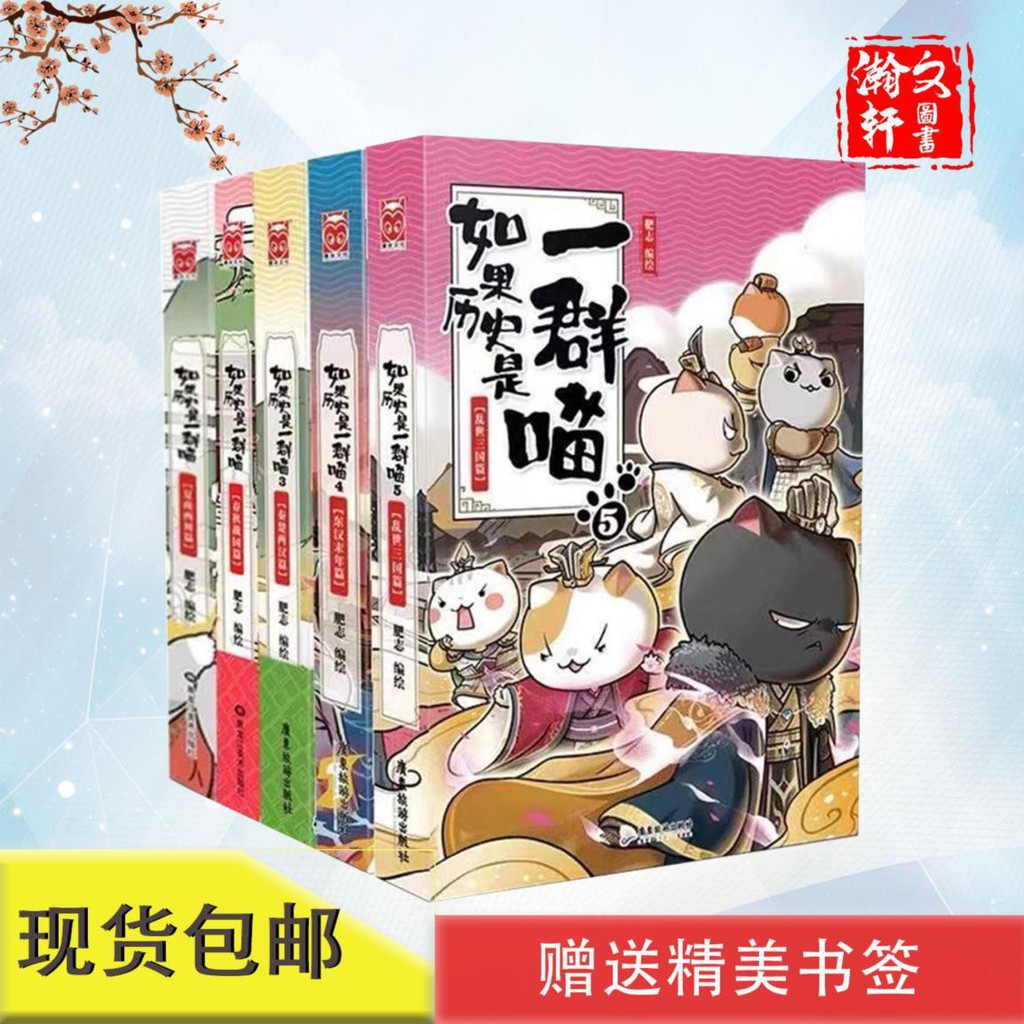 QQ:正版如果歷史是一群喵12345全套五冊小學生歷史課外書多規格可選【7月14日發完】
