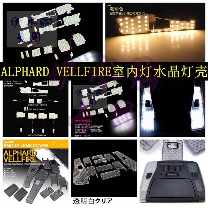 豐田ALPHARD VELLFIRE 30系專用LED室內燈房燈閱讀燈殼膠框