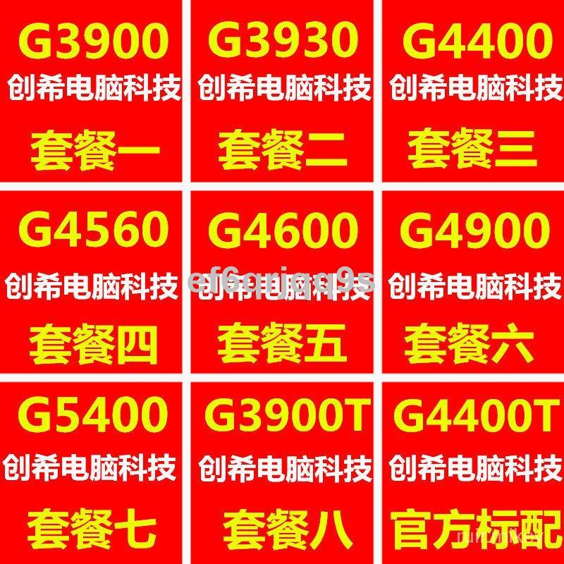 數碼科技【有限公司】〖爆款〗英特爾 G3900 G3930 G4400 G4560 4600 G4900 G5400 1