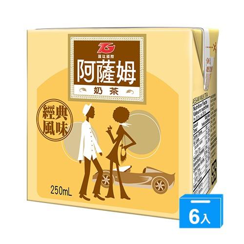 匯竑阿薩姆奶茶250ml x 6【愛買】