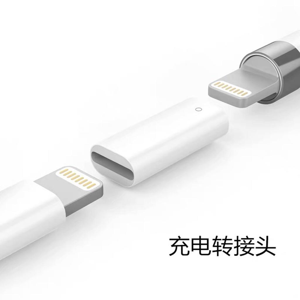 Apple Pencil 充電轉接頭 Pencil充電 充電頭 傳輸線轉接 充電轉接器 雙母頭 Lightning